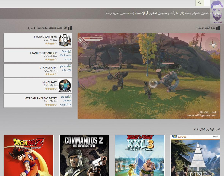 موقع تحميل الألعاب wifi4games