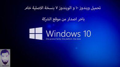 Photo of تحميل ويندوز 10 والويندوز 7 بأخر اصدار من مايكروسوفت النسخة الأصلية