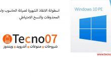 Photo of windows PE القرص الاقلاعي الشهير لصيانة الحاسوب من مايكروسوفت