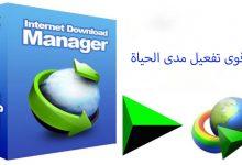 Photo of تحميل وتفعيل برنامج internet download manger اخر اصدار 2020
