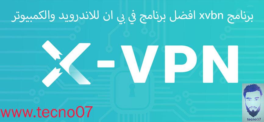 برنامج xvbn في افضل 5 تطبيقات vbn للاندرويد