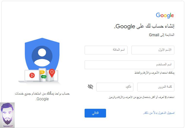 واجهة انشاء حساب gmail