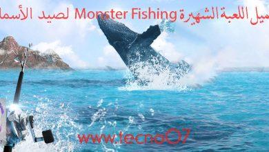Photo of تحميل اللعبة الشهيرة Monster Fishing صيد السمك للأندرويد