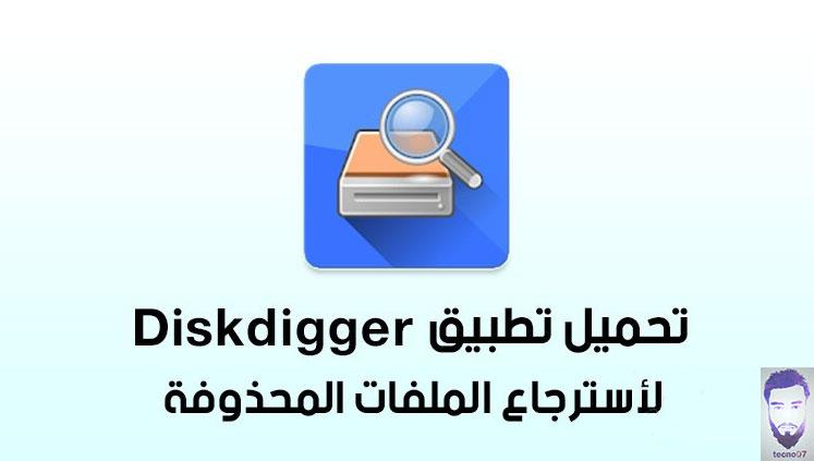 تطبيق Disk Digger في افضل 5 تطبيقات اندرويد لتاريخ 2020/1