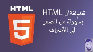 Photo of تعلم لغة HTML من الصفر الى الأحتراف بطريقة سهلة