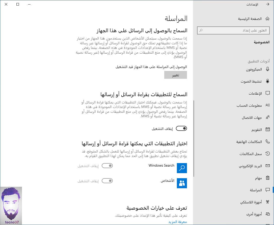 صفحة اعدادات ويندوز 10 في افضل اعدادات لتحسين اداء windows 10