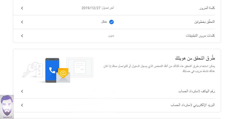 قائمة اعدادات حماية حساب الجيميل