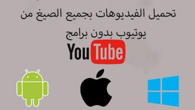 Photo of طريقة تنزيل الفيديو من اليوتيوب بجميع الصيغ بدون برامج 2020
