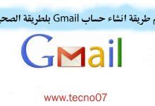Photo of انشاء حساب gmail بلطريقة الصحيحة وشرح حمايته من الأختراق 2020