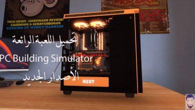 Photo of تحميل لعبة PC Building Simulator الجديدة من شركة NZXT