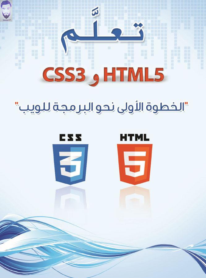 تعلم لغة HTML من الصفر الى الأحتراف