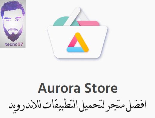 افضل 5 متاجر لهواتف الأندرويد متجر-auroa-store