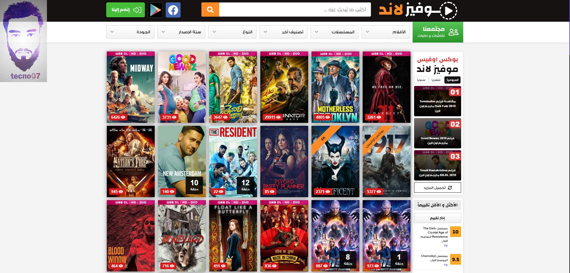 موقع موفيز لاند لمشاهدة الأفلام والمسلسلات الأجبية