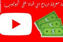 Photo of طريقة معرفة ارباح قناة اليوتيوب القنوات العربية والأجنبية