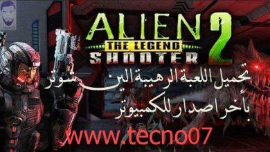 Photo of تحميل لعبة Alien Shooter 2 The Legend الأصدار الجديد للكمبيوتر