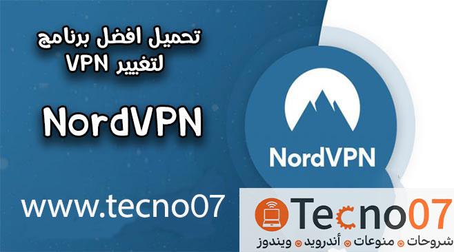 برنامج nord vbn في افضل 5 تطبيقات vbn للاندرويد