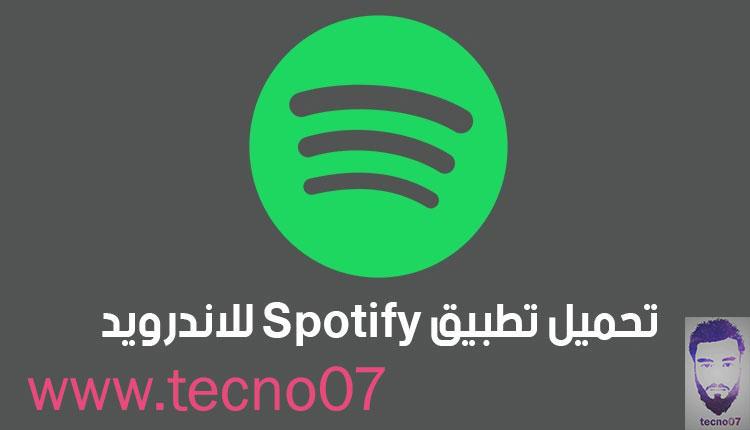 تحميل تطبيق Spotify للأندرويد