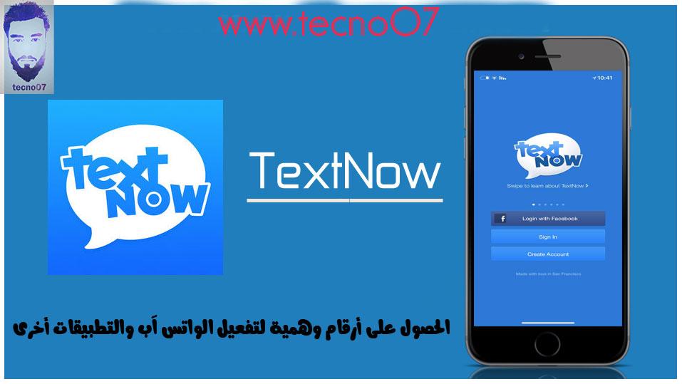 تفعيل الواتس اب برقمامريكي برنامج TextNow
