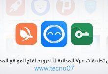 Photo of افضل 5 تطبيقات vbn للاندرويد المجانية والمدفوعة 2020