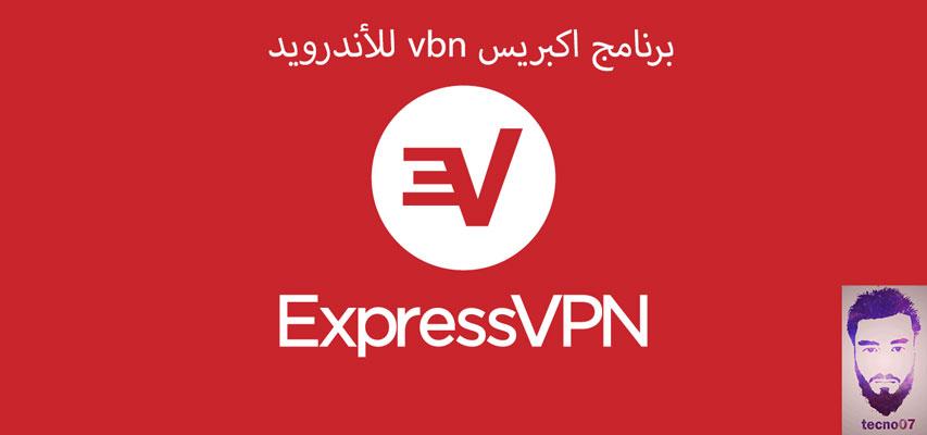 برنامج ExpressVPN في افضل 5 تطبيقات vbn للاندرويد