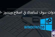 Photo of ادوات اصلاح windows10 من جميع أخطاء النظام والتعريفات