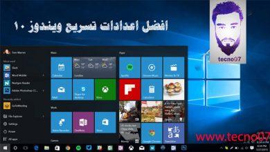 Photo of افضل اعدادات لتحسين اداء windows 10 و تقليل استهلاك الانترنت 2020
