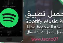 Photo of تحميل البرنامج الشهير Spotify النسخة المدفوعة مجانا للاندرويد 2020