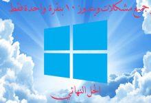 Photo of حل جميع مشاكل windows 10 بنقرق واحدة 2020