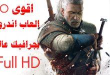 Photo of سلسلة من أفضل العاب الأندرويد بجرافيك عالي HD من جميع التصنيفات