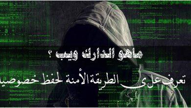 Photo of طريقة الدخول الى الدارك ويب بأمان وضمان حماية خصوصياتك