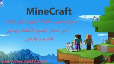 Photo of تحميل لعبة ماين كرافت Minecraft الشهيرة للكمبيوتر والأندرويد والأيفون