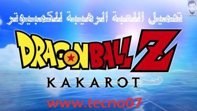 Photo of تحميل اللعبة الجديدة DragonBall Z Kakarot للكمبيوتر
