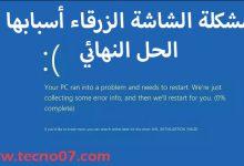 Photo of مشكلة الشاشة الزرقاء أسباب ظهورها في ويندوز 10 وأفضل الحلول لأصلاحها